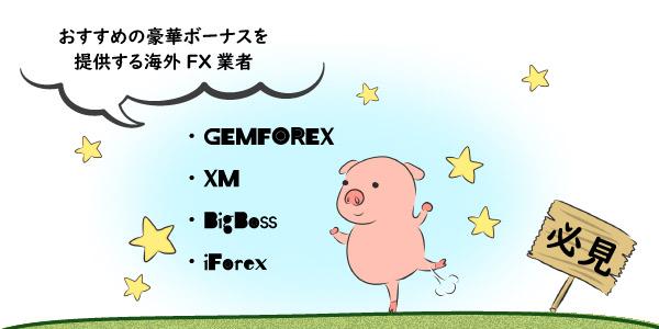 おすすめの豪華ボーナスを提供する海外FX業者の画像