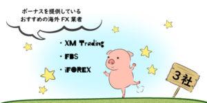 ボーナスを提供しているおすすめの海外FX業者の画像