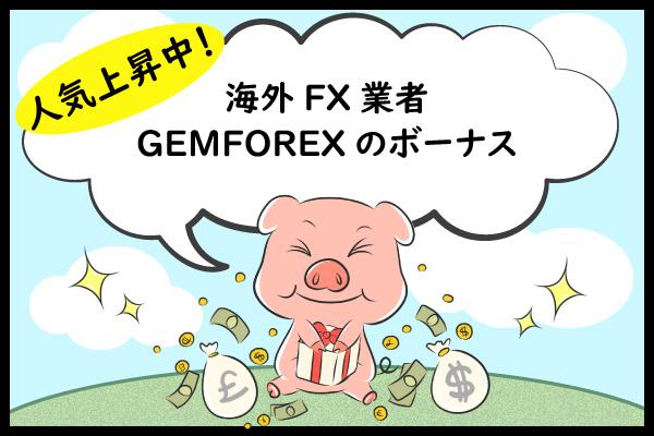 人気上昇中!海外FX業者GEMFOREXのボーナスのアイキャッチ画像