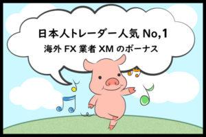 日本人トレーダー人気No,1の海外FX業者XMのボーナスのアイキャッチ画像