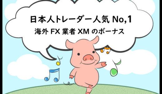 日本人トレーダー人気No,1の海外FX業者XMのボーナス