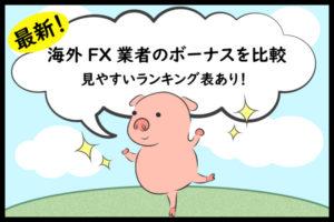 最新!海外FX業者のボーナスを比較のアイキャッチ画像