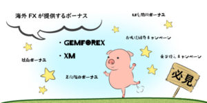 海外FXが提供するボーナスの画像