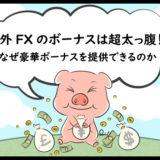 海外FXのボーナスは超太っ腹!?なぜ豪華ボーナスを提供できるのかのアイキャッチ画像