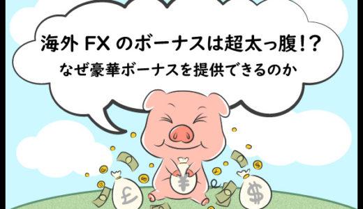 海外FXのボーナスは超太っ腹!?なぜ豪華ボーナスを提供できるのか