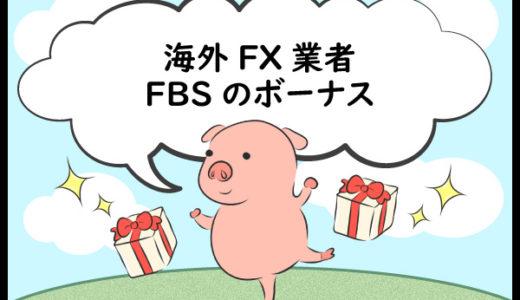 海外FX業者FBSのボーナス