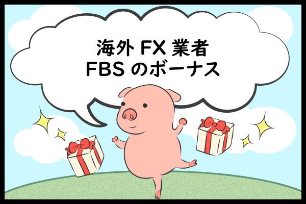 海外FX業者FBSのボーナスのアイキャッチ画像