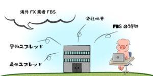 海外FX業者FBSの画像