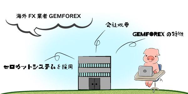 海外FX業者GEMFOREXの画像