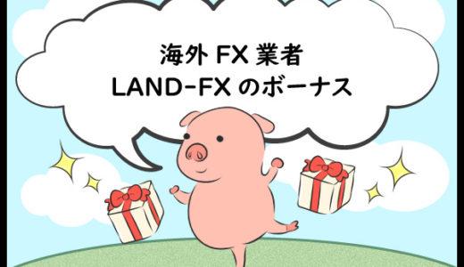 海外FX業者LAND-FXのボーナス