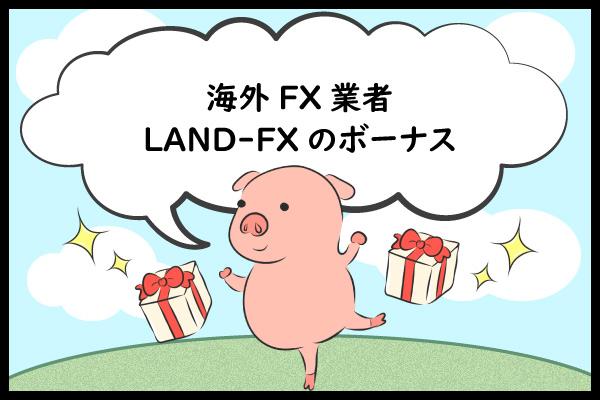 海外FX業者LAND-FXのボーナスのアイキャッチ画像
