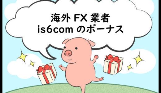 海外FX業者is6comのボーナス