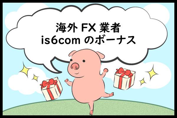海外FX業者is6comのボーナスのアイキャッチ画像
