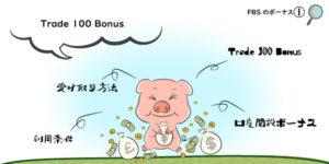 FBSのボーナス①Trade-100-Bonusの画像