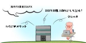 海外FX業者IS6FX(元is6com)のアイキャッチ画像