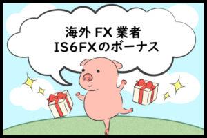 海外FX業者is6comが新しくなった!IS6FXのボーナスのアイキャッチ画像