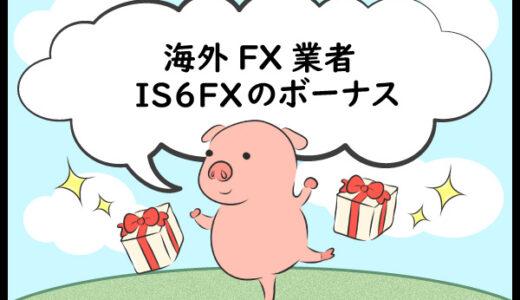 海外FX業者is6comが新しくなった!IS6FXのボーナス